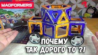 Магформерс - Конструктор Magformers - очень дорогой детский набор!