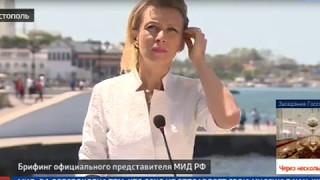 Брифинг официального представителя МИД России Марии Захаровой в Севастополе