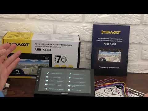 Swat AHR-4580 | Обзор универсальной 2 DIN автомагнитолы