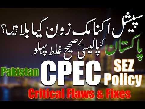 Special Economic Zones in CPEC, Critical Flaws & Fixes in Policies of Pakistan