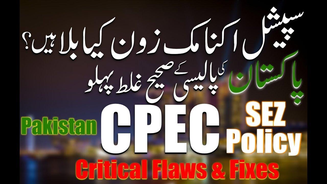 Pakistani Students Sez