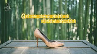 담양의 대나무와 하이엔드 구두의 만남! 뮤지엄재희!