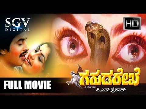 Garuda Rekhe - ಗರುಡ ರೇಖೆ   Kannada Full Movie   Srinath, Vajramuni, Ambika   Old Kannada Movies
