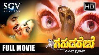Garuda Rekhe - ಗರುಡ ರೇಖೆ | Kannada Full Movie | Srinath, Vajramuni, Ambika | Old Kannada Movies