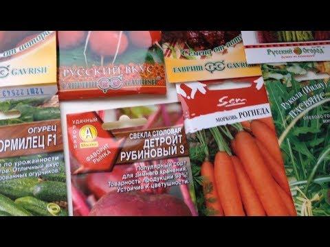 Огород для начинающих. ч.1. Семена