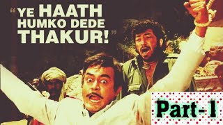 Best Sholay Movie Part-1  Dialogues & Clip Hope like Thakur And Gubber☺️😊👍👌