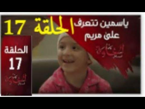 مسلسل الخاوة الجزء الثاني  ياسمين تتعرف بمريم  - الحلقة كاملة17 Feuilleton El Khawa 2 -Épisode 17 I