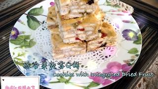 養生綜合果乾雪Q餅  ✨零失敗✨超簡單唷????  Cookies with integrated dried fruit【郁律's 烘焙分享】
