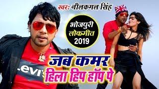 जब कमर हिला हिप हॉप पे (VIDEO SONG) Neelkamal Singh -Jab Kamar Hila Hip Hop -Bhojpuri Songs
