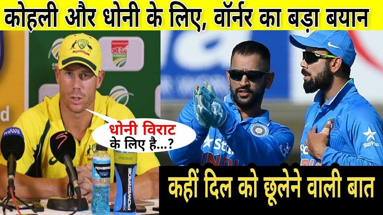 India vs Australia 2017 3rd ODI: David Warner Praises Virat Kohli and MS DHONI For their Captaincy