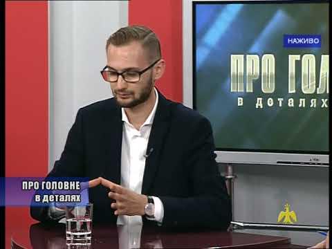 Про головне в деталях. Аналіз політичних події у Києві