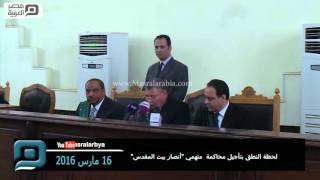 مصر العربية | لحظة النطق بتأجيل محاكمة  متهمي