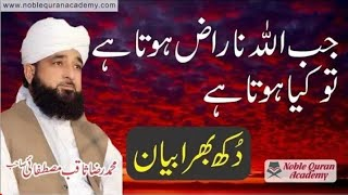 | Allah ki Narazgi | Namaz ka cchodna | emotional bayan By Raza Saqib Mustafai Saheb Mohsin Official