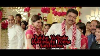 Pakku Vethala Mathi Vachi  Ponnu Vanthuchu Video Song | DHARALA PRABHU | TILTLE TRACK VIDEO |ANIRUDH