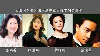 張瑪莉/陳麗斯/葉德嫻/張國榮 把《明星》這首歌演繹出不同的感覺 你愛哪《明星》版本? (Mary Cheung/Grace Chan/Deanie Ip/Leslie Cheung)