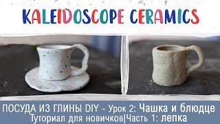 ПОСУДА ИЗ ГЛИНЫ DIY - Урок 2: Чашка и блюдце|Туториал для новичков|Часть 1: лепка