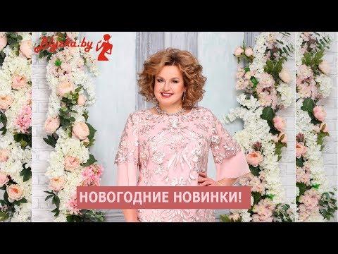 Новогодние новинки в Интернет-магазине Блузка бай / Blyzka.by