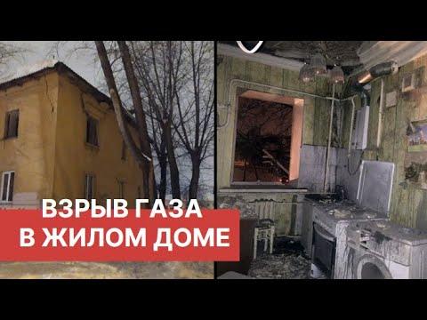 Взрыв газа в жилом доме в Уфе. Пострадали ребенок и двое взрослых.