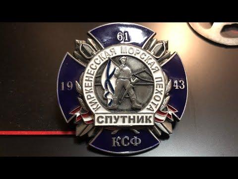 Знак 61 бригада Морской Пехоты Спутник