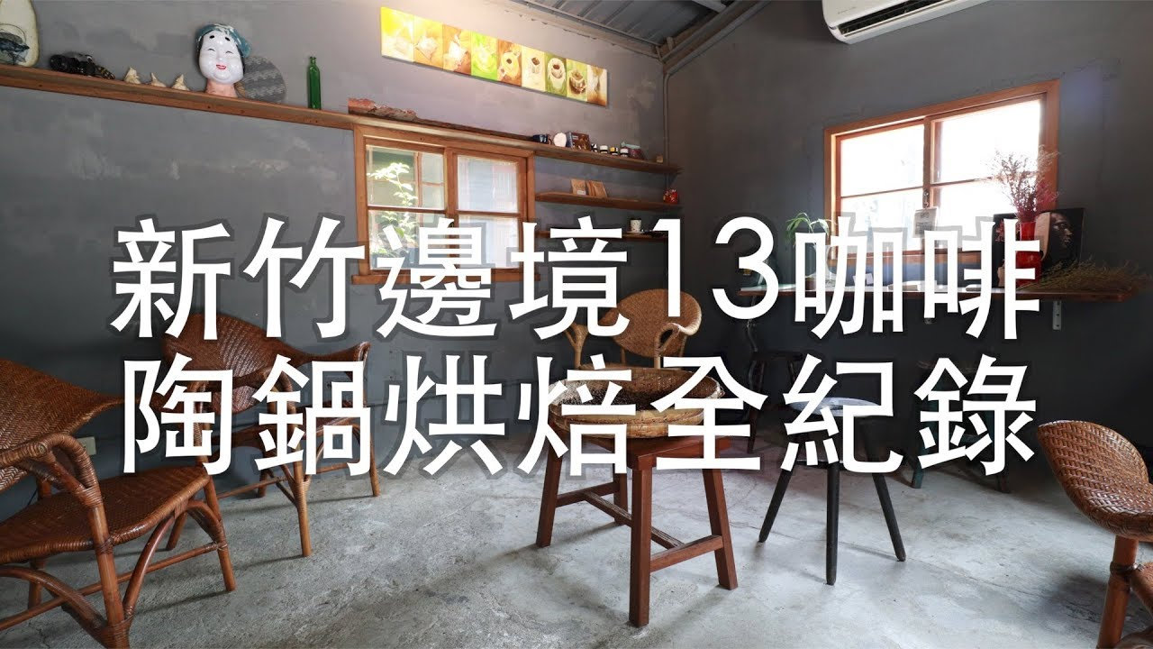 「虎記商行」陶鍋烘焙咖啡 ep01 全紀錄 - YouTube