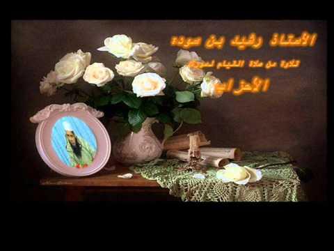 رشيد بن سودة سورة الأحزاب