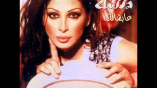 Elissa - Ayshalak ( Remix )