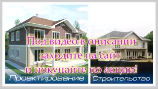 видео Проект спаренного дома (на 2-е семьи)