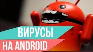 видео Как удалить вирус с андроида, если он заразил ваше устройство