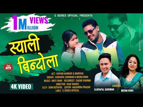 Syali bindola# full video song#latest garhwali song 2017#suryapal shriwan#meena rana#govind kandari