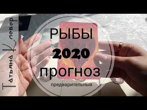 РЫБЫ - 2020 год.Таро прогноз. Годовой расклад.