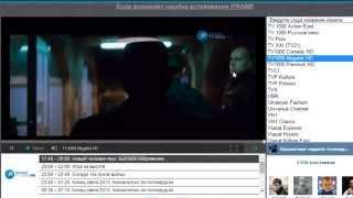 Как смотреть тв онлайн на компьютере в HD