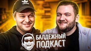 БАЛДЁЖНЫЙ ПОДКАСТ - Давид GSPD