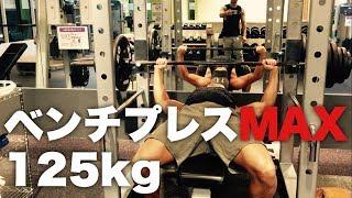 ベンチプレスMAX挑戦!125kgいけるか⁉︎◆トーク→リーンバルクとがむしゃら増量