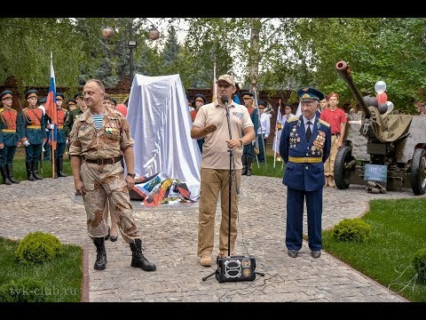 Торжественое открытие Памятного Знака Коломенским Курсантам 21.07.2018