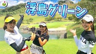 【至難の業】縦長の浮島グリーンに乗せることができるか?!【ゴルフ5カントリーオークビレッヂ#2】 thumbnail