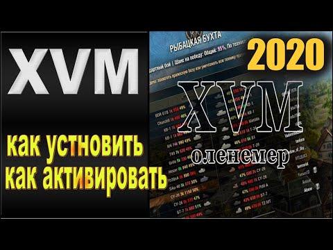 XVM WOT/Как установить и активировать XVM Оленемер World Of Tanks 2019