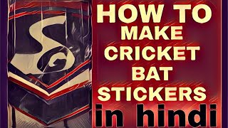 How to make cricket bat stickers at home