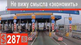 $287 Scania S500 Краснодар-Москва,трасса М4 (платная)!!! А есть ли смысл объезжать???