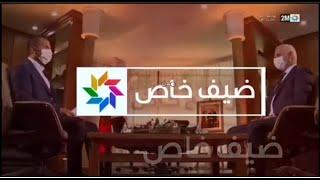 برنامج ضيف خاص على القناة الثانية، يستضيف وزير الصحة البروفيسور خالد ايت طالب