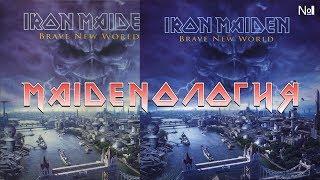 MAIDENОЛОГИЯ ч.1 - Новодел vs оригинал, обзор пластинки Iron Maiden - Brave New World