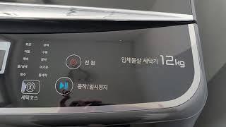 루컴즈 세탁기 리뷰~