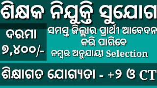 Teacher Requirement 2018//Qualification-+୨& CT//Odisha latest job Updates