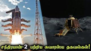 சந்திரயான் 2 பற்றி யாருக்கும் தெரியாத தகவல்கள்! | Chandrayan 2 Facts | Crazy Talk