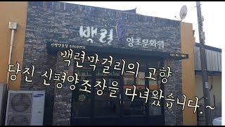 [커알못TV 홈&쿡&먹]  11화 신평양…