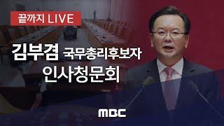 김부겸 국무총리 후보자 인사청문회 - [끝까지LIVE]…