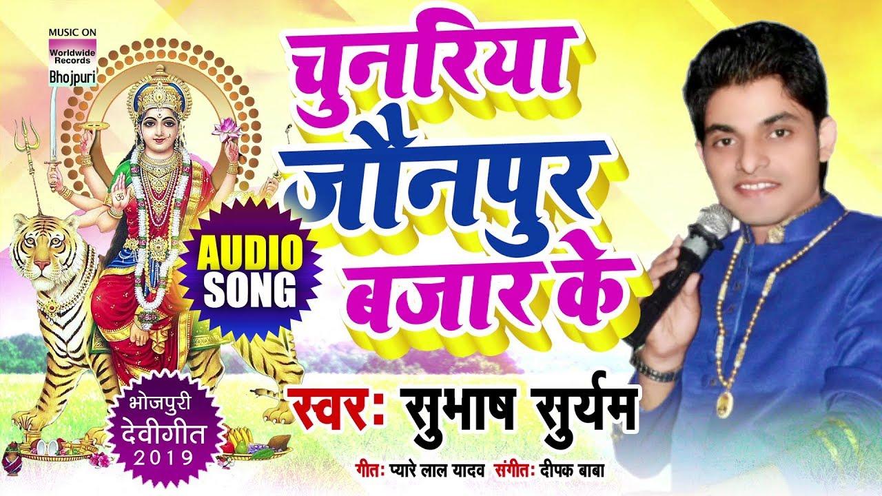 Latest Bhojpuri Song 'Chunariya Jaunpur Bajar Ke' Sung By Subhash Suryam