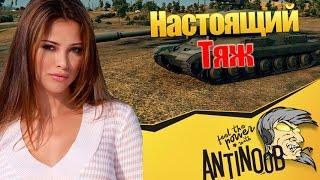 НАСТОЯЩИЙ ТЯЖЕЛЫЙ ТАНК World of Tanks (wot)
