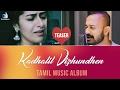 Download Kadhalil Vizhundhen Teaser   Valentine's Day Spl   Tamil Music Album   Trend Music MP3 song and Music Video