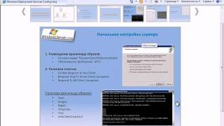 Настройка Windows Deployment Services - Часть 1