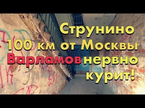 Струнино. Варламов нервно курит. 100 километров от Москвы.